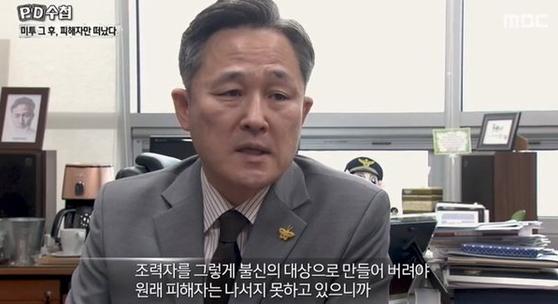 [MBC PD 수첩 화면 캡처]