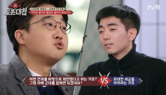 [사진 tvN 방송 캡처]
