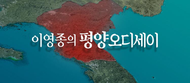 [이영종의 평양 오디세이] '반미 코드' 속에 숨겨진 북한의 워싱턴 짝사랑