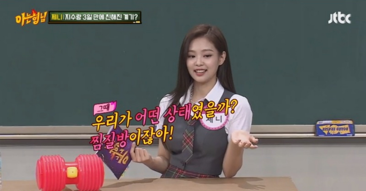 """CAPTION: """"How do you think we were? We were in Jjimjilbang!"""" Photo from JTBC's 'Knowing Bros'"""
