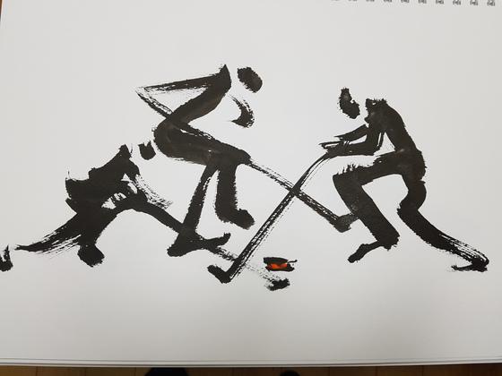 의수화가 석창우 화백이 평창 올림픽&패럴림픽을기념해 그린 그림