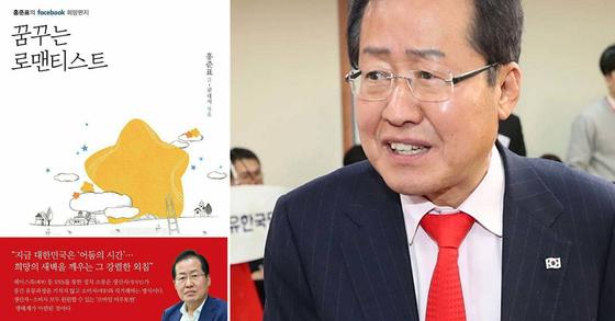 홍준표 자유한국당 대표는 당 혁신 과정과 문재인 정권의 정국 운영에 대한 소신을 담은 책 『꿈꾸는 로맨티스트』(표지 왼쪽)를 다음주에 출간한다고 15일 밝혔다. [연합뉴스]