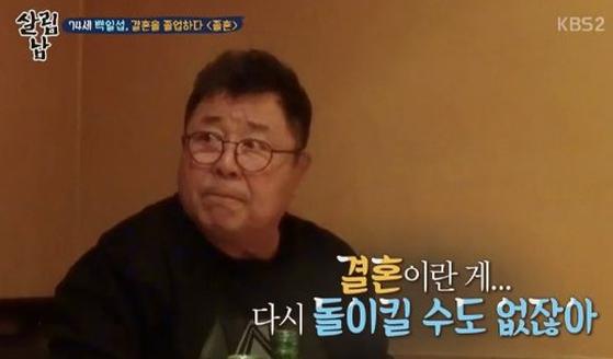 배우 백일섭 씨가 한 TV프로그램에서 졸혼(卒婚), 결혼생활을 졸업했다고 고백했다. [중앙포토]