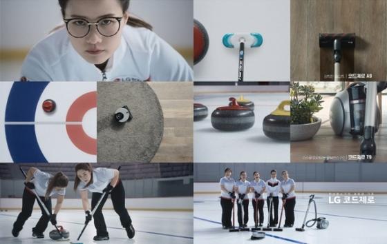 여자컬링대표팀이 출연한 LG 청소기 광고 모습. 유투브 영상은 35만건이 넘었다. [사진 LG전자]