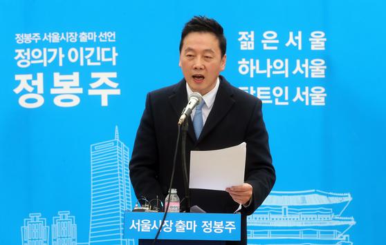정봉주 전 의원이 18일 서울 연남동 '연트랄파크'에서 서울시장 출마선언 기자회견을 했다. 최정동 기자
