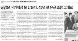 '이중배상 금지' 조항을 보도한 중앙일보 2017년 9월 22일자 4면.