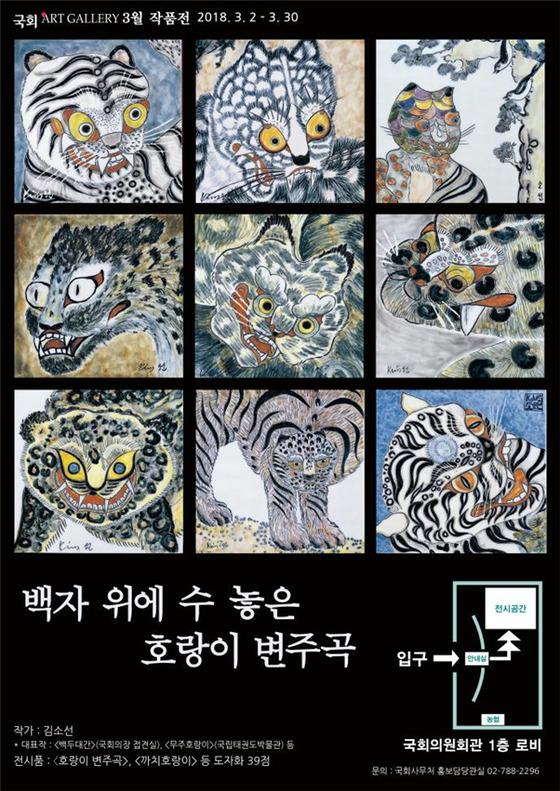 김소선 작품전 포스터