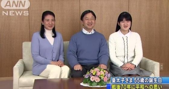 나루히토 왕세자의 55세 생일 기념해 방송에 출연한 일본 왕세자 가족. [방송캡처]