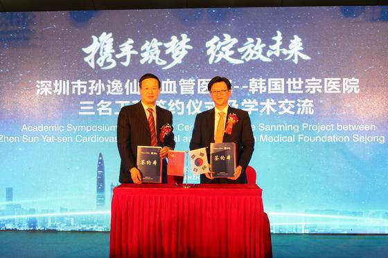 박진식 이사장(오른쪽)과 양젠안 손잇센병원 원장이 16일 병원 합작 계약을 맺었다. [사진 세종병원]