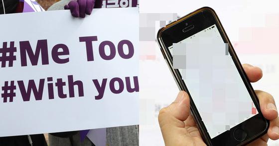 세계여성의날 한국여성연극인협회가 시위현장에서 들어올린 피켓 (오른쪽) (휴대전화 사진은 기사 내용과 관련 없는 이미지 사진) [중앙포토]