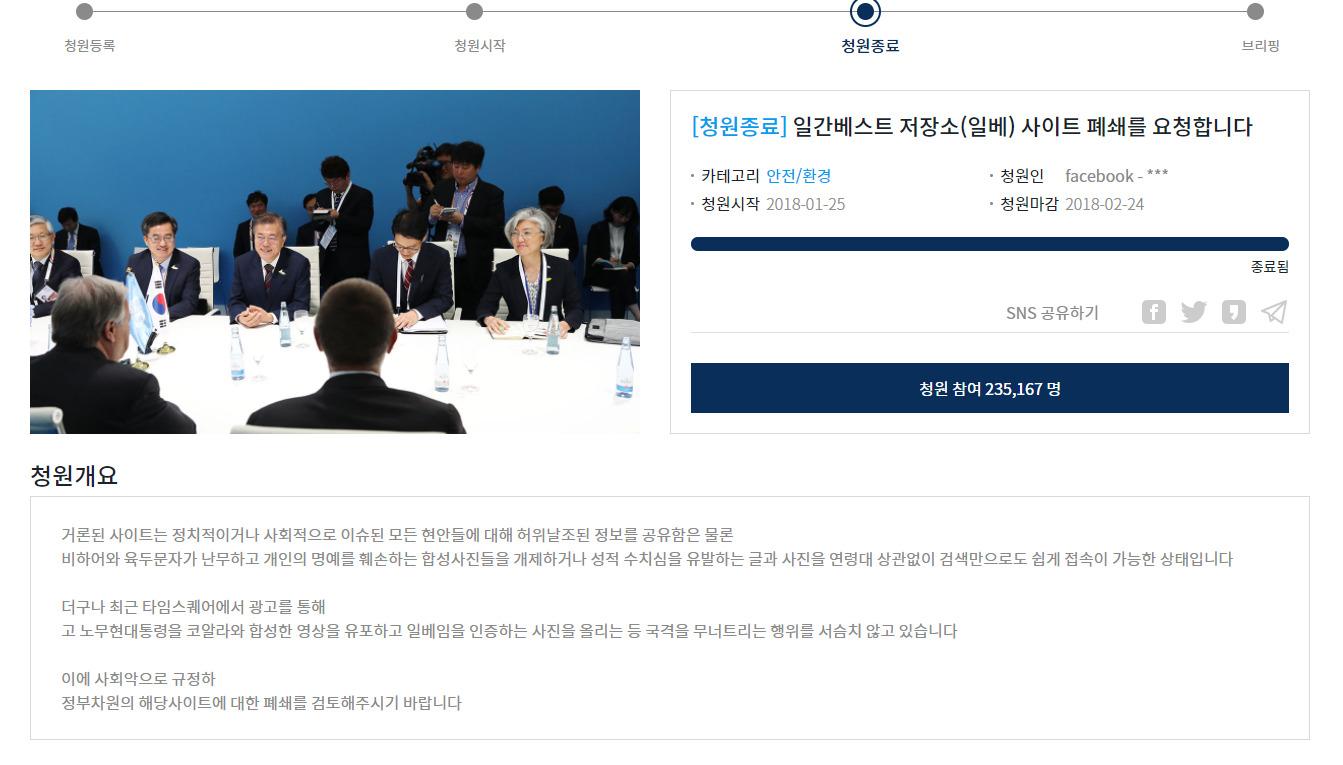 지난 1월 25일 청와대 국민청원 게시판에 올라온 일베 사이트 폐쇄 요청. [홈페이지 캡처]