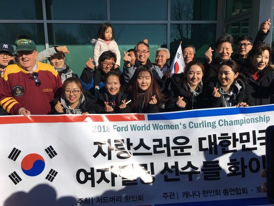 한국 교민들이 노스베이에서 한국여자컬링대표팀과 기념촬영을 하고 있다. [사진 캐나다 교민 이진엽씨]