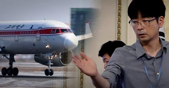 탁현민 행정관 등 평양공연 준비를 위한 사전점검단이 중국 베이징에서 고려항공을 이용해 평양으로 향한다. [중앙포토ㆍ연합뉴스]