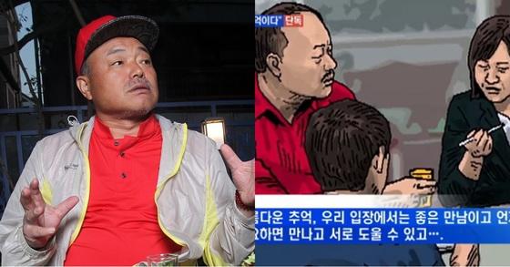 [일간스포츠, MBN '뉴스8']
