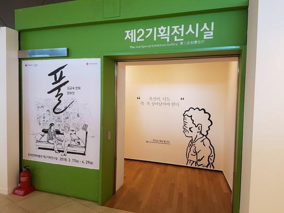 만화 <풀> 원화전이 열리는 기획전시실 입구. 할머니의 슬픔이 엿보인다. 임명수 기자