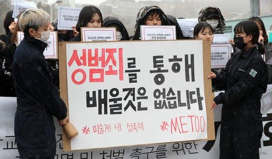 이화여대 학생들이 21일 오후 조소전공 K교수 성폭력 사건 진상규명 및 처벌 촉구를 위한 기자회견을 열고있다. [뉴스1]