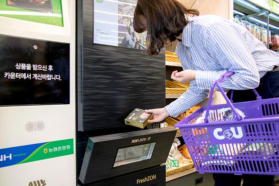 삼겹살도 자판기로