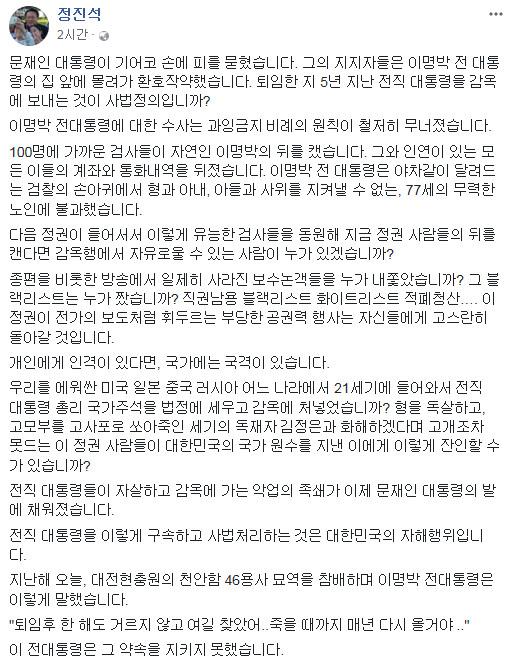 [사진 정진석 의원 페이스북]