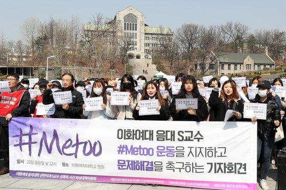 23일 오후 서울 서대문구 이화여자대학교 정문 앞에서 열린 '이화여대 음대 미투 운동을 지지하고 문제해결을 촉구하는 기자회견'에서 학생들이 손팻말을 들고 구호를 외치고 있다. [뉴스1]