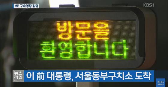 [사진 KBS 뉴스라인 캡처]