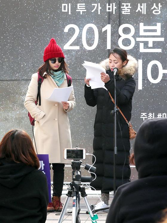 직·간접적으로 겪은 성폭력과 성차별을 규탄하는 '2018분(33시간 38분) 동안의 이어 말하기' 행사가 22일 서울 청계광장에서 열렸다. 이주여성 참가자들이 미투 운동 지지 발언을 하고 있다. [우상조 기자]
