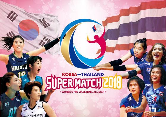 한국-태국 여자배구 올스타 슈퍼매치