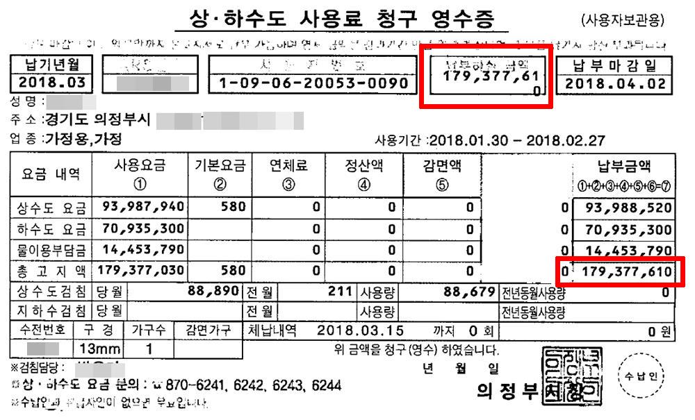 무려 1억8000만원에 가까운 금액이 찍혀 나온 한달 상·하수도 요금. [연합뉴스]