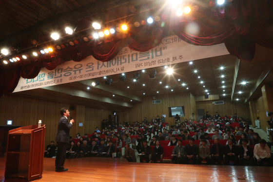 유승민 바른미래당 대표가 15일 조선대 사회과학대 학생들에게 '호남과 영남의 거리'를 주제로 강연하고 있다. [사진 바른미래당]