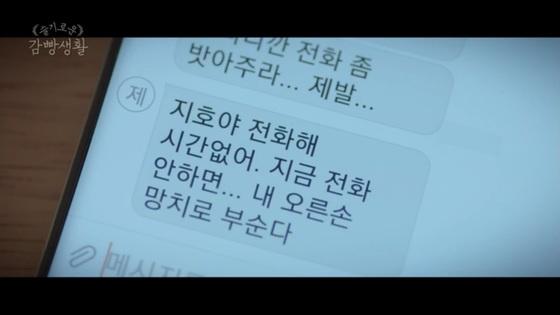 tvN '슬기로운 감빵생활' [사진 tvN]