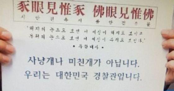 경찰을 두고 '미친개'로 표현한 자유한국당 장제원 수석대변인을 향해 현직 경찰들이 이에 항의하는 온라인 인증샷 릴레이를 벌이고 있다. 최규진 기자