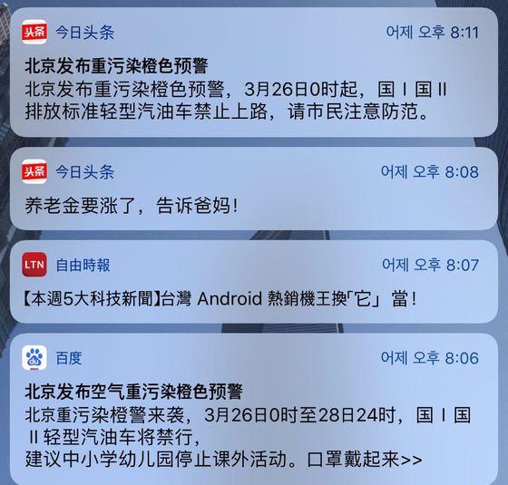 26일 자정 베이징 일대 스모그 오렌지 경보 발령을 이틀 앞둔 24일 오후 8시 기자의 스마트폰에 설치된 뉴스 앱 알림 서비스로 경보 발령 소식이 전해졌다.