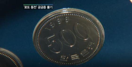 1998년산 500원 동전.[사진 JTBC 캡처]