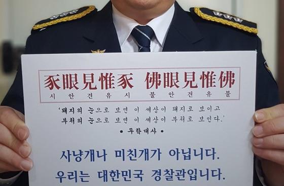 현직 경찰관이 '사냥개나 미친개가 아닙니다. 우리는 대한민국 경찰관입니다'라고 적힌 손팻말을 들고 찍은 사진의 일부. 조한대 기자