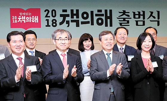 22일 서울 출판문화회관에서 책의 해 출범식이 열렸다. [뉴스1]