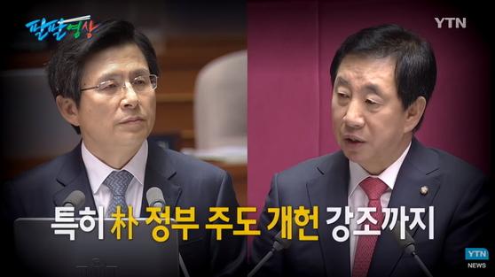 2016년 9월 대정부질문 당시 황교안 전 국무총리(왼쪽)와 김성태 자유한국당 원내대표의 모습. [사진 YTN]