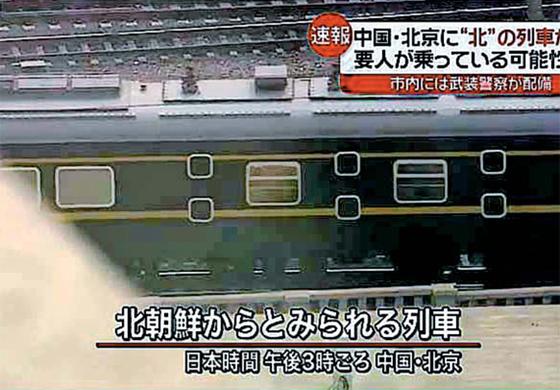 26일 오후 3시쯤 김정일 북한 국방위원장이 과거 중국 방문때 전용열차로 사용된 것과 흡사한 특별열차가 베이징 역으로 진입하는 모습을 일본 니혼TV가 촬영했다. 방송에선 중국 군인들이 일제히 도열하고 있는 모습도 보도됐다(사진 아래). 이 특별열차에 김정은 노동당 위원장 혹은 김여정 노동당 제1부부장이 탑승했는지 여부는 확인되지 않았다. [니혼TV 캡처]