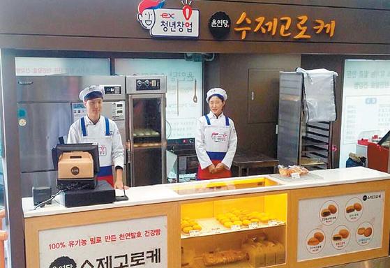 한국도로공사는 지난해까지 창업 매장 84개와 푸드트럭 23개를 통해 청년 일자리 351개를 창출 했다. 사진은 청년 창업 매장 [사진 한국도로공사]