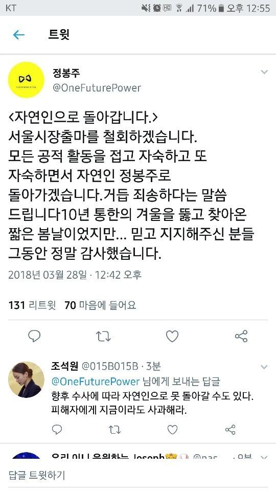 정봉주 전 의원이 서울시장 출마 철회 입장을 밝힌 트윗. [인터넷캡처]