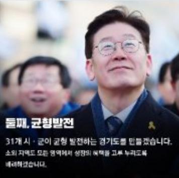 논란이 된 더불어민주당 이재명 경기지사 선거 예비후보 정책 홍보사진. [인터넷캡처]