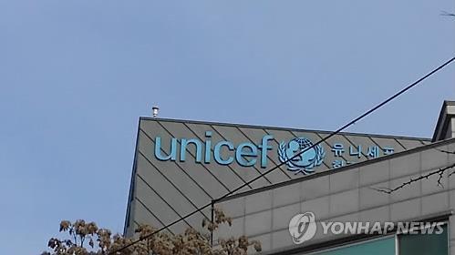 유니세프 한국위원회