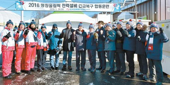 한국전력은 2018 평창 동계올림픽과 패럴림픽 기간 단 한건의 정전도 없는 안정적 전력공급을 통해 성공적인 행사 개최에 기여했다. [사진 한국전력]