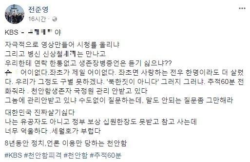 천안함 생존장병 전준영씨는 29일 오전 자신의 페이스북에 KBS2 '추적60분' 방송에 대한 불만을 드러냈다.[사진 TV조선 캡처]