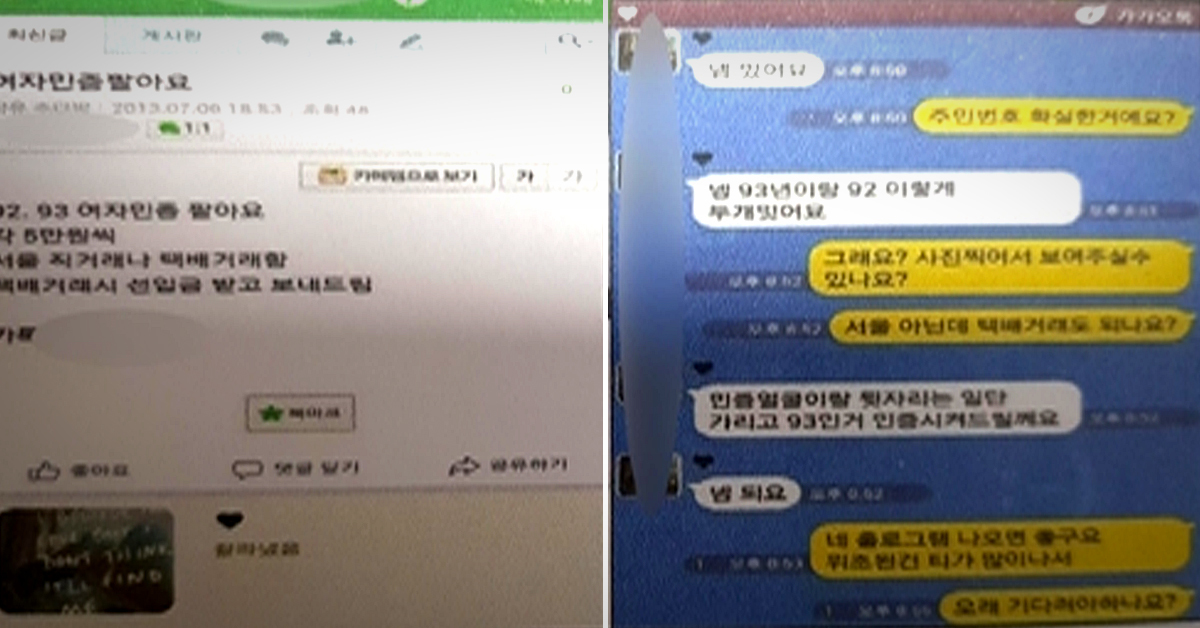 훔치거나 주운 신분증이 SNS와 온라인 커뮤니티에서 거래되는 되는 모습(캡처 화면). [사진 부산 동부경찰서]
