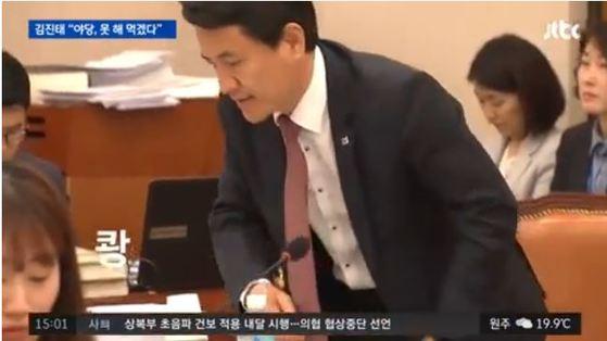 29일 국회 질의 도중 자리를 박차고 나가는 김진태 의원. [JTBC 캡처]