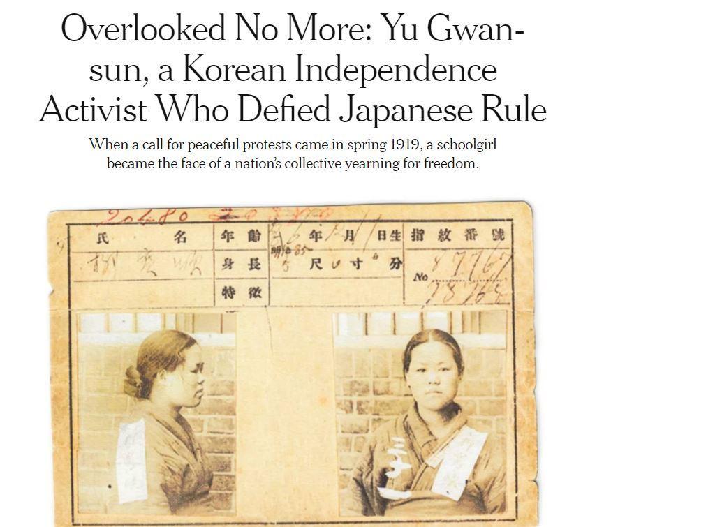 [사진 NYT 홈페이지 화면 캡처]