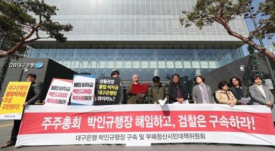 지역 시민단체들이 지난 22일 대구 북구 칠성동 대구은행 앞에서 기자회견을 열어 박인규 회장의 대구은행장 사퇴와 구속을 촉구했다. [뉴스1]