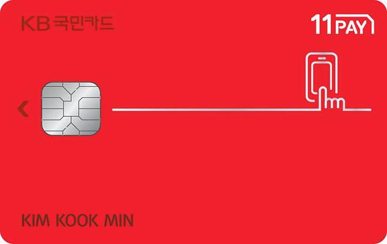 간편 결제 서비스인 '11페이(Pay)'에 '11페이(Pay) KB국민카드'를 등록한 후 온라인 쇼핑몰 '11번가'를 이용하면 결제금액의 11%가 '오케이캐쉬백 포인트'로 쌓인다. [사진 KB국민카드]