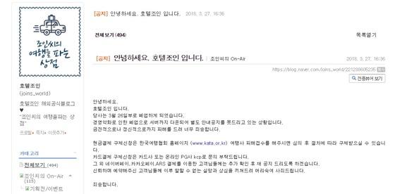 굿메이트가 운영하는 숙박예약사이트 '호텔조인'이 지난 26일로 폐업한다는 공지를 블로그에 통해 올렸다. [사진 호텔조인 블로그]