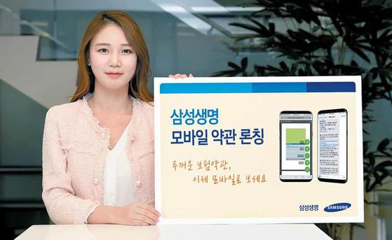 삼성생명은 중장기적 디지털 혁신의 하나로 지난해 7월 별도 앱을 설치하지 않고도 문자 메시지를 통해 고객 휴대폰에서 활용할 수 있는 '모바일 약관 시스템'을 개발했다. [사진 삼성생명]
