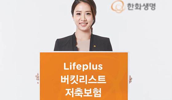 Lifeplus 버킷리스트 저축보험'은 모바일의 특징을 살려 가입 편의성에 초점을 맞춘 상품으로 최저 납 입금액이 1만원으로 대학생이나 사회 초년생도 부담 없이 가입할 수 있다. [사진 한화생명]